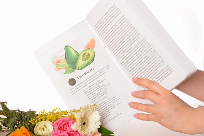 """eeed1284da06 Книга """"Наука красоты"""" (374 стр) так и просится в руки. Она очень красочная,  яркая, и не только обложка, но и внутри. Книга состоит из трех главных  разделов: ..."""